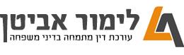 עו''ד לימור אביטן